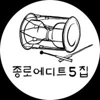 Image of Jongno Edits - Vol 5