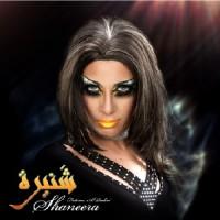Image of Fatima Al Qadiri - Shaneera EP