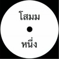Made In Thailand - DS1