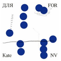Image of Kate NV - Для For