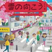 Image of Various Artists - Kumo No Muko Volume 2