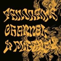 Image of Panorama Channel & Pletnev - Blavatsky EP - Inc. Yu Su & Simple Symmetry Remixes