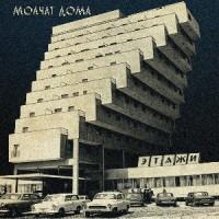 Image of Molchat Doma - Этажи