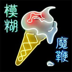 Image of Blur - The Magic Whip