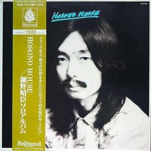 Image of Haruomi Hosono - Hosono House
