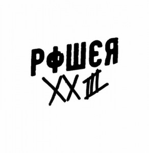 Image of Unknown Artists - Power XIII