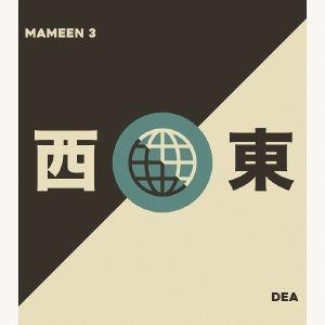 Image of Mameen 3 / Dea - West & East Vol 1