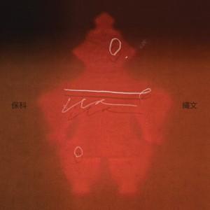 Hoshina Anniversary - Jomon